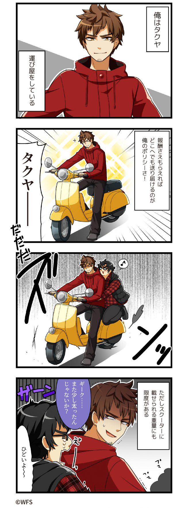 02_takuya