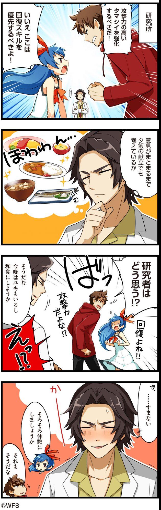 08_sentakushi_cut