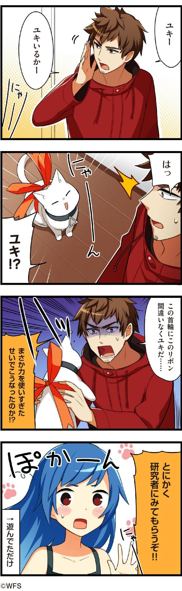 09_takuyatteba_cut