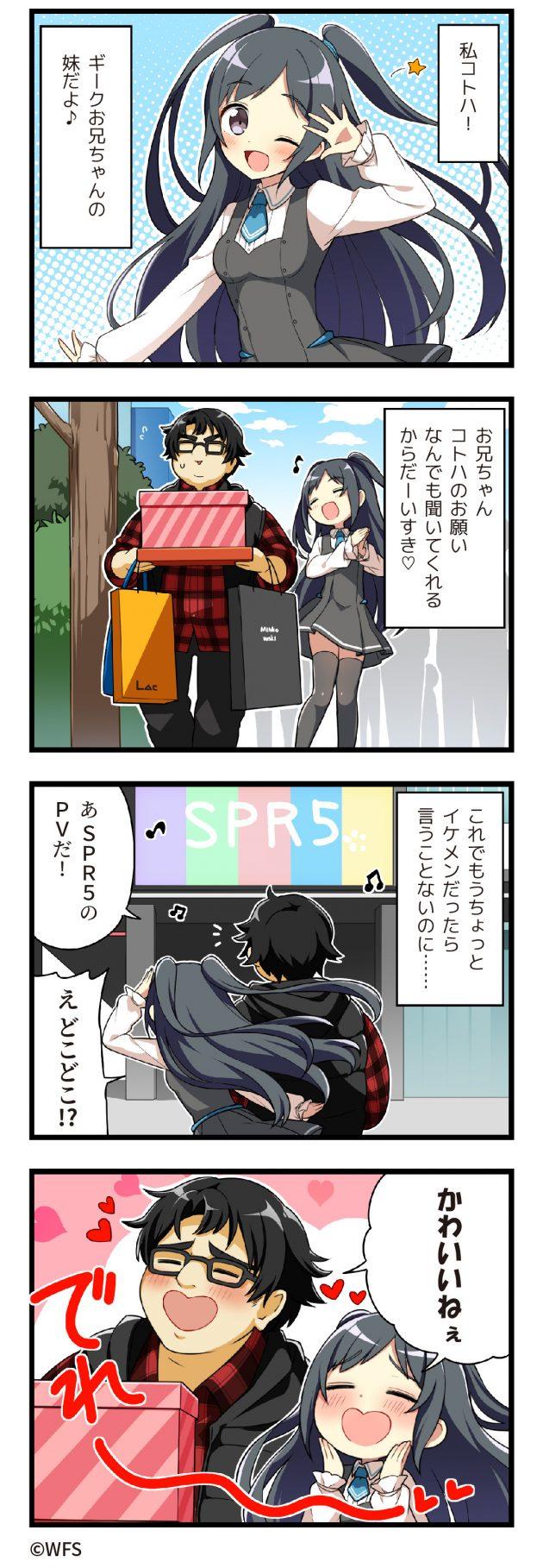 006_kotoha