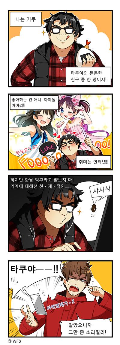 004_geek_ko_cut