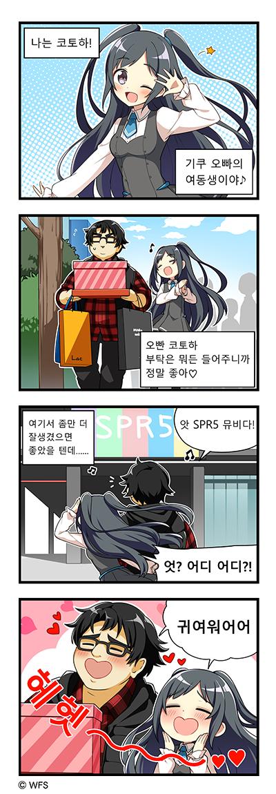 005_kotoha_ko_cut