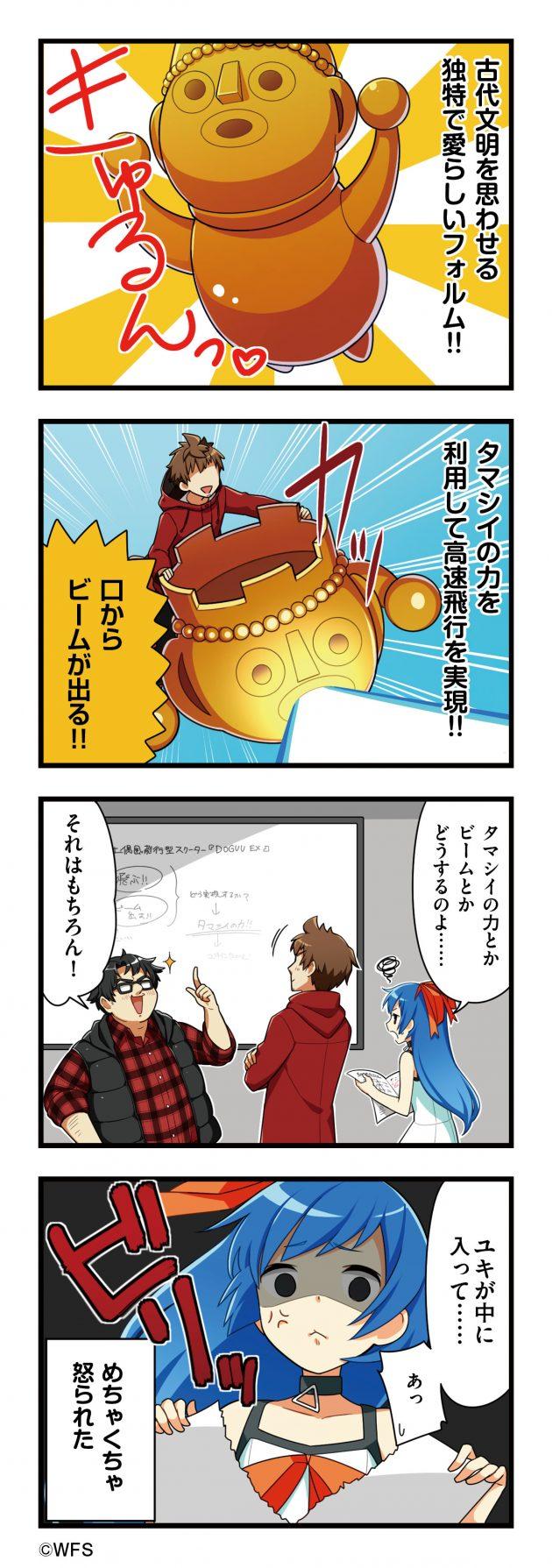 021_kuchikara_cut
